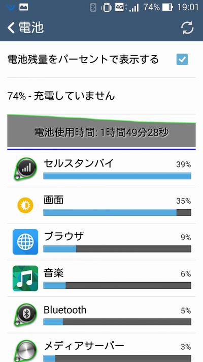 Screenshot_20141126190128