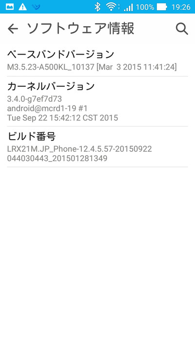 Screenshot_20151212192646