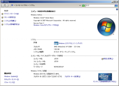 J3218_system_info01