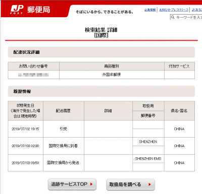 Japan_post_tracking_chainapost