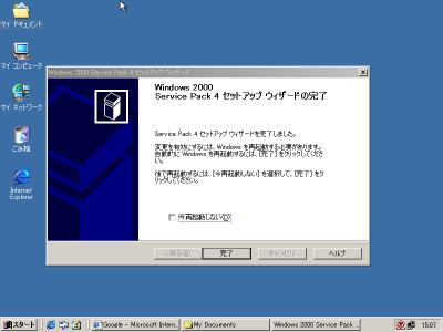 Neko_projekt_21_w_win2000_sp4_install_en